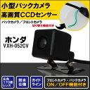 バックカメラ & ケーブル セット ホンダ HONDA ナビ用 CCD 変...