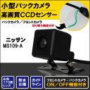 バックカメラ & ケーブル セット ニッサン NISSAN ナビ用 CCD...