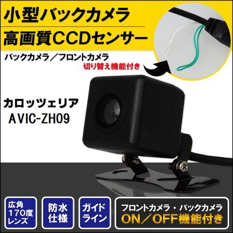 バックカメラ & ケーブル セット カロッツェリア carrozzeria ナビ用 CCD コード AVIC-ZH09 高画質 防水 IP67等級 フロントカメラ リアカメラ 小型
