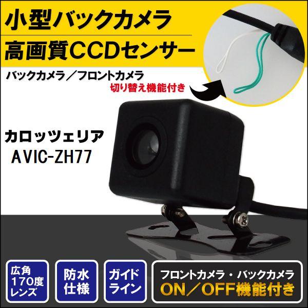 カーナビ・カーエレクトロニクス, バックカメラ  carrozzeria CCD AVIC-ZH77 IP67