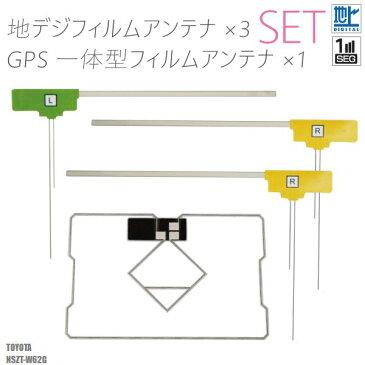 フィルムアンテナ 地デジ ワンセグ フルセグ GPS一体型フィルム セット トヨタ TOYOTA NSZT-W62G テレビ受信