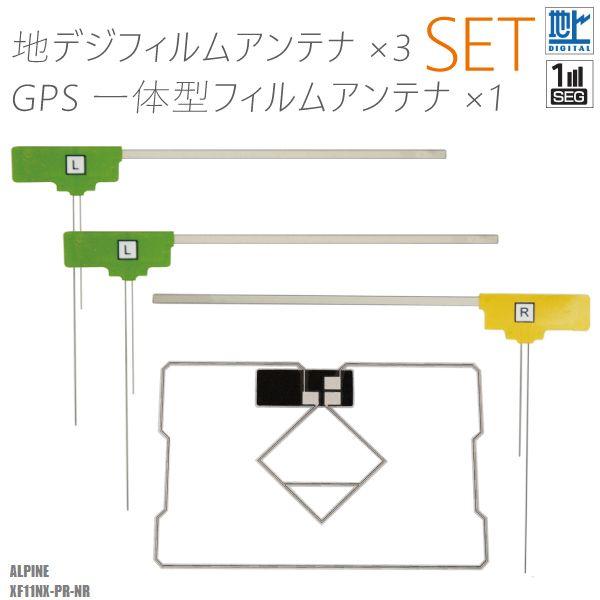 カーナビアクセサリー, アンテナ  XF11NX-PR-NR GPS ALPINE 1 2 4