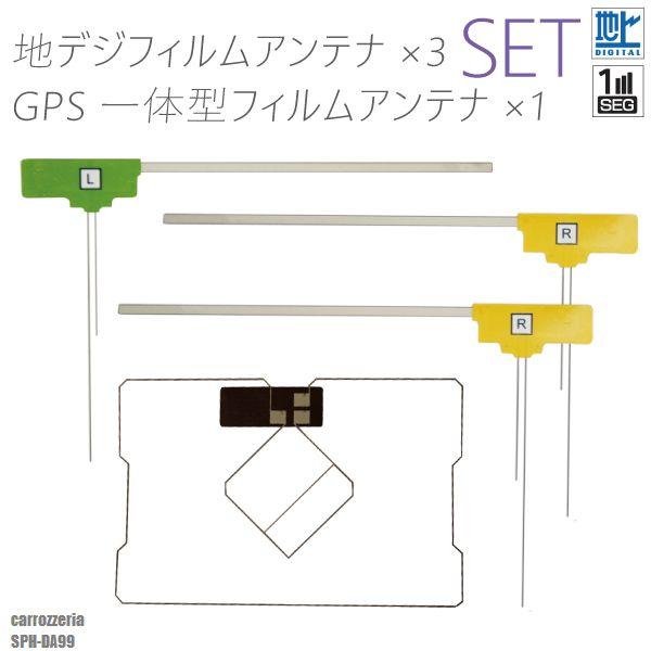 カーナビアクセサリー, アンテナ  GPS carrozzeria SPH-DA99