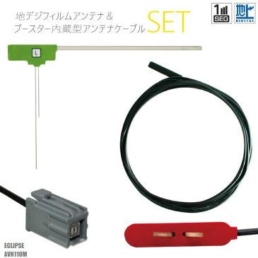 フィルムアンテナ 左1枚 地デジ 高感度 ワンセグ フルセグ 汎用 ケーブル アンテナコード コード セット イクリプス ECLIPSE 用 AVN110M フロントガラス