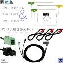 トヨタ TOYOTA ナビ NHZD-W62G 対応 VR1 端子 GPS一体型ケー...