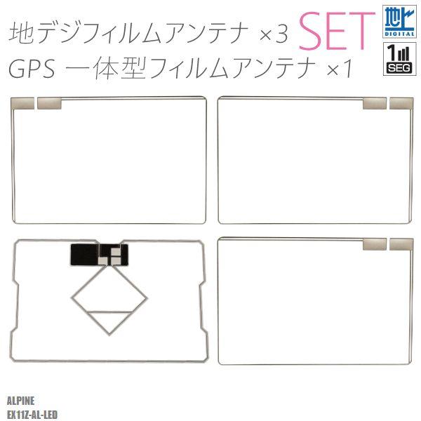 カーナビアクセサリー, アンテナ  EX11Z-AL-LED GPS ALPINE 2 1 4