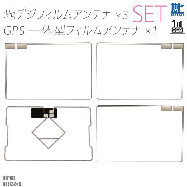 フィルムアンテナ アルパイン XF11Z-CX8 地デジ ワンセグ フルセグ GPS一体型フィルム セット テレビ受信 ALPINE 右2枚 左1枚 4枚 セット スクエア型