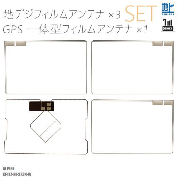 フィルムアンテナ アルパイン XF11Z-HI-SF3N-W 地デジ ワンセグ フルセグ GPS一体型フィルム セット テレビ受信 ALPINE 右2枚 左1枚 4枚 セット