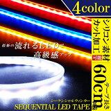 シーケンシャルウィンカー4種類ホワイトブルーレッドアンバー2本セット流れるウィンカーLEDテープシリコン防水カット可能全長60cm薄さ3mmWhiteBlueRedYellow白青赤黄