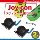 任天堂スイッチ ジョイコン スティック 修理 黒 交換 2個 ニンテンドー Nintendo Switch Joy-con Joycon アナログ パーツ コントローラー