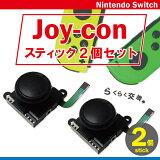任天堂スイッチ ジョイコン スティック 修理 交換 黒 2個セット ニンテンドー Nintendo Switch Joy-con 修理パーツ コントローラー Joycon アナログ