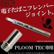 フレンバー で ploomtech が楽しめるジョイント 変換 ジョイント コネクター 電子たばこ Frienbr 用 プルームテック 用