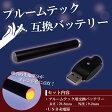 電子タバコ プルームテック 用 互換 バッテリー 本体 代替バッテリー 互換バッテリー USB充電器 付き 短い