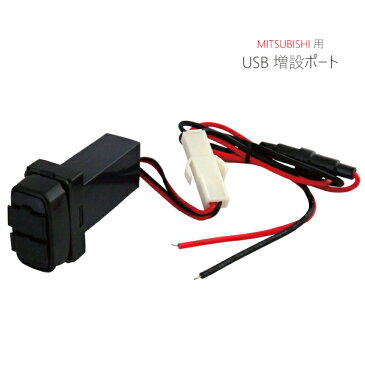 USB 2ポート 増設 充電 三菱 ミツビシ MITSUBISHI アイ 用 H18.1〜 iphone ipad ipod ゲーム機 カメラ ビデオ ライト 青 BLUE