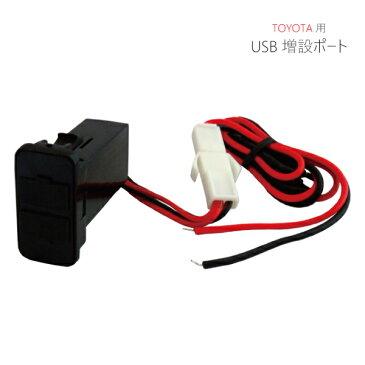 USB 2ポート 増設 充電 トヨタ TOYOTA ダイハツ アイシス 用 H16.9〜 iphone ipad ipod ゲーム機 カメラ ビデオ ライト 青 BLUE