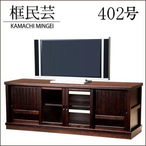 テレビボード框民芸 402号テレビ台150最低価格に挑戦:戸田家具