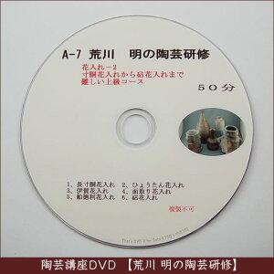 荒川明の陶芸研修DVDA-7花入れー2