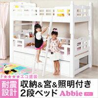 宮棚&照明&引出付2段ベッド【ABBIE-アビー】(ベッド2段)