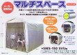 パイプ倉庫 ナンエイ SMS-150 SVU (1.5坪)