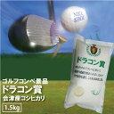 ゴルフ 景品 ドラコン賞 コシヒカリ 1.5kg 会津産 30年産 お米
