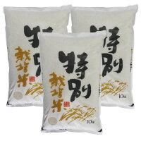 特別栽培米コシヒカリ10kg×3袋