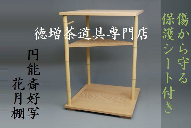 花月棚 円能斎好写 木製 保護シート付き 新品