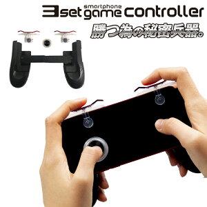 3setスマートフォンゲームコントローラー