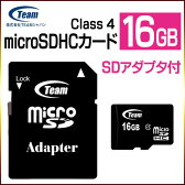【全国送料無料(メール便発送)※代引き選択の場合は有料】10年保証 Team ハイパフォーマンス メモリーカード マイクロSDカード micro SDHCカード SDカード TG016G0MC24A /マイクロSDHC 16GB