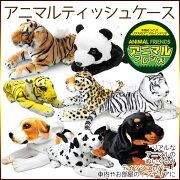 アニマルティッシュケース タイガー・ホワイトタイガー・ヒョウ アニマル・ ぬいぐるみ ティッシュカバー・ヌイグルミ インテリア・タイガー・ドッグ・パンダ ティッシュ