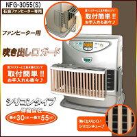吹き出し口ガードシリコンタイプNFG-3055(S)