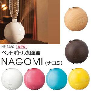 【冬物処分セール】スリーアップ ペットボトル加湿器 NAGOMI ナゴミ・一人用・デスク周り・…