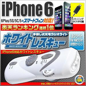 【iPhone6可能】【防災グッズ ラジオ ライト】【保証6ヶ月 本家本元 アイフォン6・アイフォ...