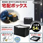 Smart-Style宅配ボックス