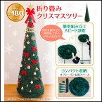 折り畳みクリスマスツリー