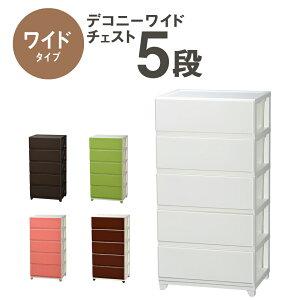 メーカー直送送料無料デコニーワイドチェスト5段収納ボックス鏡面仕上げプラスチック製引出しふた付き衣類日本製/