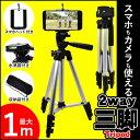 【全国送料無料】2way三脚スタンド・ビデオカメラ・スマホ・アイフォン...