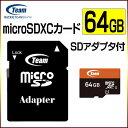 【全国送料無料(メール便発送)※代引き選択の場合は有料です。】新世代規格 TEAM microSDXCメモリーカード 64GB UHS-I Class1 CLASS10 SDアダプタ付 マイクロSDXCカード 64GB TUSDX64GUHS03/64GB-XC