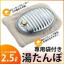 【日本製 SGマーク】マルカ 丈夫な金属製湯たんぽ・ゆたんぽ・袋付き湯たんぽ2.5リットル・水切りもスムーズ楽々・暖房・足元暖房・就寝・足の冷え対策・ベッド・電気毛布と一緒に使うとさらに効果的・安心・安全/湯たんぽA 2.5L