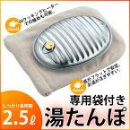 袋付き湯たんぽ2.5リットル
