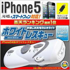【防災グッズ ラジオ ライト】【保証6ヶ月 本家本元 アイフォン5・アイフォン4S・スマート...
