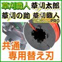 ■本体と同梱できます。【あす楽】【草刈職人】【TU-860 TU-34...