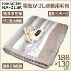 【全国送料無料】ナカギシ日本製電気毛布電気掛け敷き毛布洗えるブランケット/NA-013K