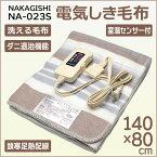 ナカギシ電気敷毛布スライド式コントローラーはバックライト付きダニ退治機能付/NA-023S