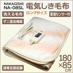日本製ナガギシロングサイズ電気敷き毛布アクリル100%■丸洗い■ダニ退治/NA-08SL-BE
