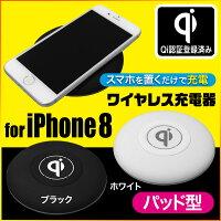 qi急速ワイヤレス充電器【全国送料無料(定形外郵便発送)※代引き選択の場合は有料です。】qiワイヤレス充電器iPhone88piusアンドロイド置くだけ充電・スマートフォン充電器・USB・ACアダプター・iPhoneXiPhone8Plus・アイフォン/Qiパッド型ワイヤレス充電器