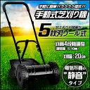 【全国送料無料】IFUDO 「ラク刈る」手動芝刈り機・芝刈り...