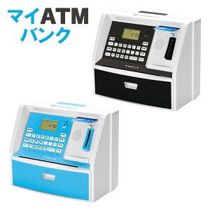 【全国送料無料】しゃべるATM型貯金箱・マイATMバンク・暗証番号とカードのWセキュリティー・声で貯金額をお知らせ!貯金が楽しくなってくる。かっこいいパネル・おもちゃ・ATM・銀行・貯金・おこづかい・プレゼント・クリスマスプレゼント●/マイATMバンク