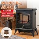 本格派【全国送料無料】憧れの暖炉生活!だんろ・暖炉 暖炉型 ...