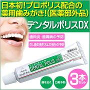 お買い得 歯みがき 歯磨き粉 デンタルポリス