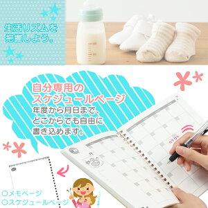 育児日記 かわいい おしゃれ